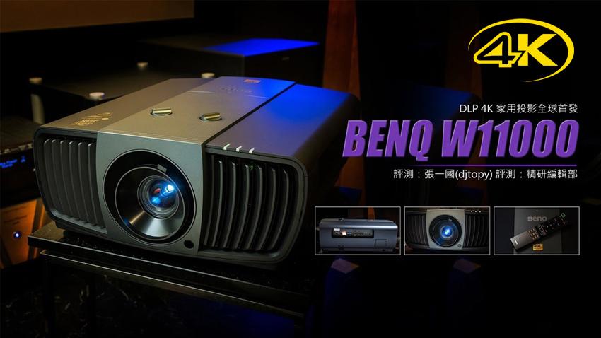 Máy Chiếu 4K BenQ W11000